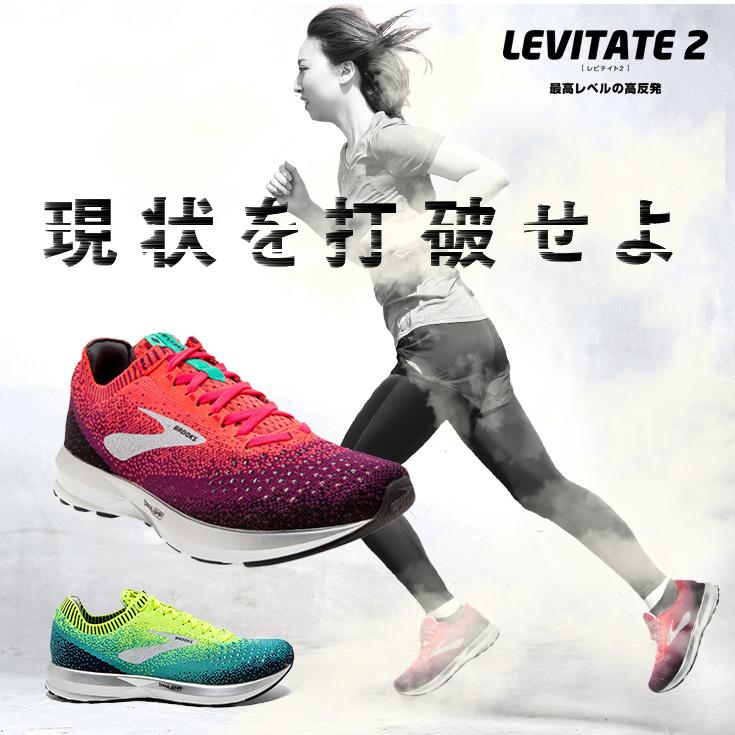 ブルックス BROOKS LEVITATE2 レビテイト2 ランニングシューズ ウィメンズ レディース 女性【1202791b】陸上・ランニング用品