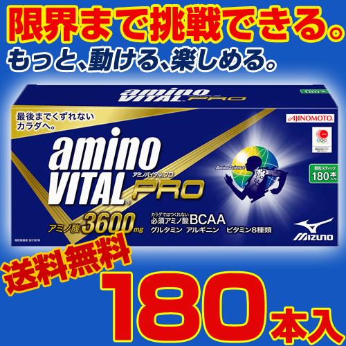 アミノバイタルプロ AminoVital 180本入 野球 ランニング用品 サプリメント アミノ酸 BCAA マラソン ジョギング