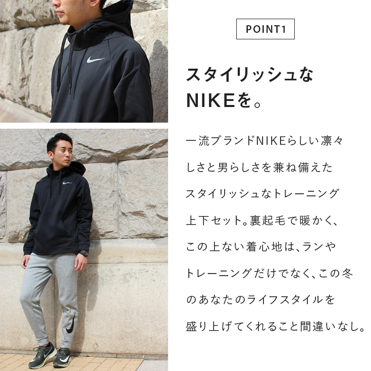 I raise the cold protection warm other side in the jogging walking beginner winter for the Nike sweat shirt parka & tapered pants top and bottom
