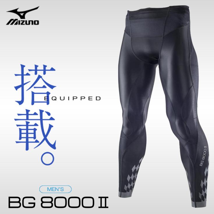 Mizunoミズノ BG8000II バイオギアタイツ ロング メンズ【k2mj5b01】陸上・ランニング用品 サポートタイツ フルマラソン完走 膝 骨盤サポート ふとももサポート ふくらはぎサポート レギンス スパッツ