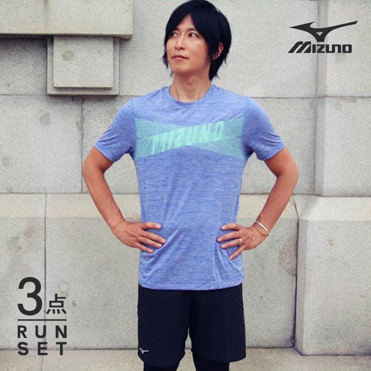 ミズノ ランニングウェア メンズ セット3点 半袖Tシャツ パンツ タイツ MIZUNO 初心者 上下 男性 フルマラソン 福袋 春