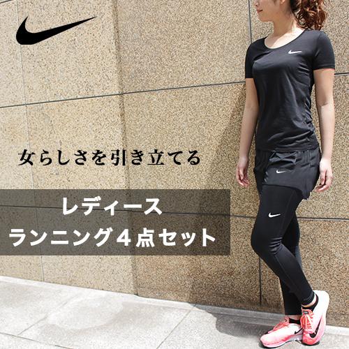 ナイキ ランニングウェア レディース セット 4点 半袖 Tシャツ + パンツ + タイツ + ソックス おしゃれ 初心者 マラソン かわいい NIKE 上下 女性 ジョギング スパッツ レギンス 靴下 セットアップ 福袋