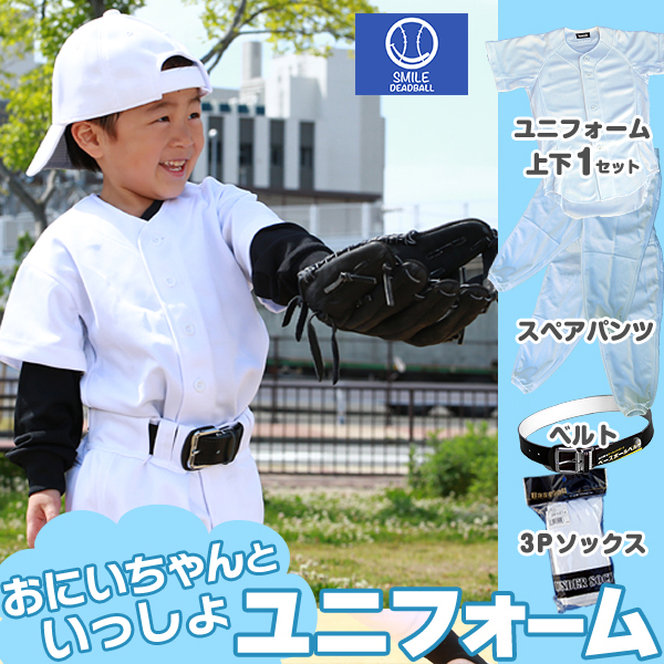 初めてのやんちゃキッズユニフォーム110cmから160まで上下セット+パンツ+3Pソックス+ベルトブラック(野球用品)(Jr少年練習着)ヤノスポオリジナル【toujitsu】