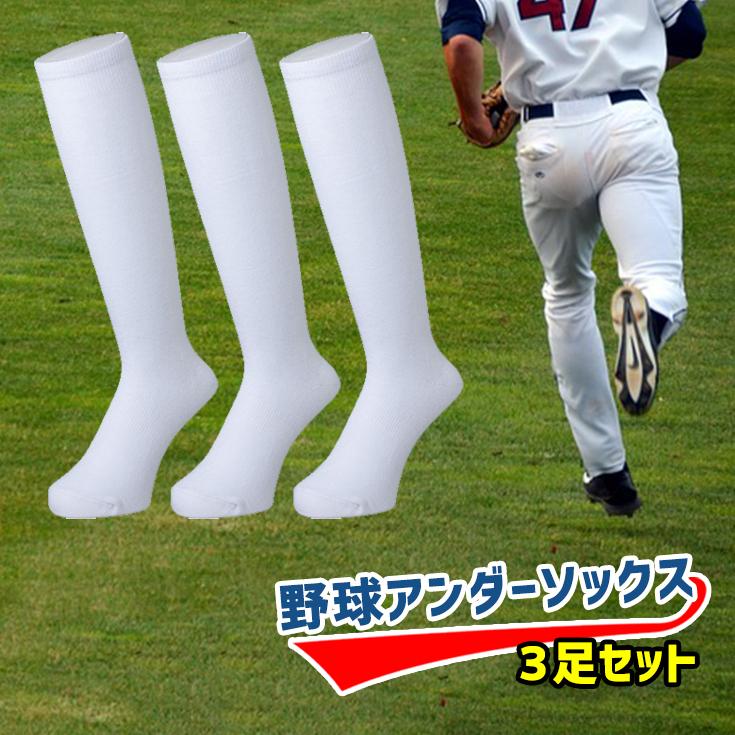 物品 大好評の日本製 野球ソックス 3足セット 靴下 吸汗速乾 白 SALE開催中 ホワイト ストッキング ムレにくい 耐久性 小さいサイズからあります ハイソックス 3足組 野球用品 少年用から大人用 メンズ 15~29cm レディース ジュニア アンスト jr 日本製 アンダーストッキング アンダーソックス3P