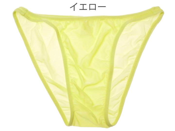 Bikini briefs side thin no seam cloth for unisex MBS2WAY which I tear it off, and there is no
