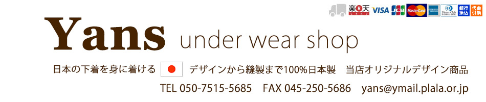 under wear yans:当店オリジナルデザイン商品 縫製は100%日本製です。