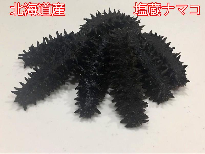 【北海道産】A級品塩蔵なまこ Lサイズ(10g以上) 約500g入 天然ナマコ