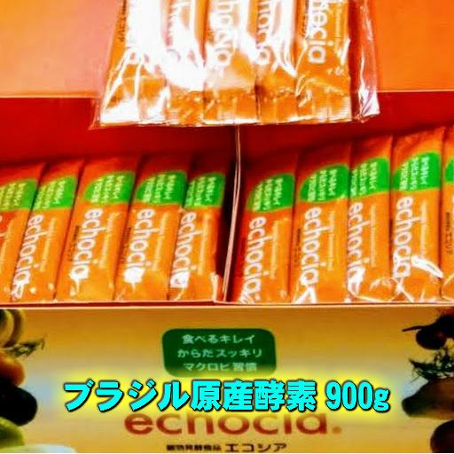 エコシア ブラジル発酵酵素 90袋【さらに30袋無料】ブラジル原産 野菜 果実 穀類 野草 等80種類配合