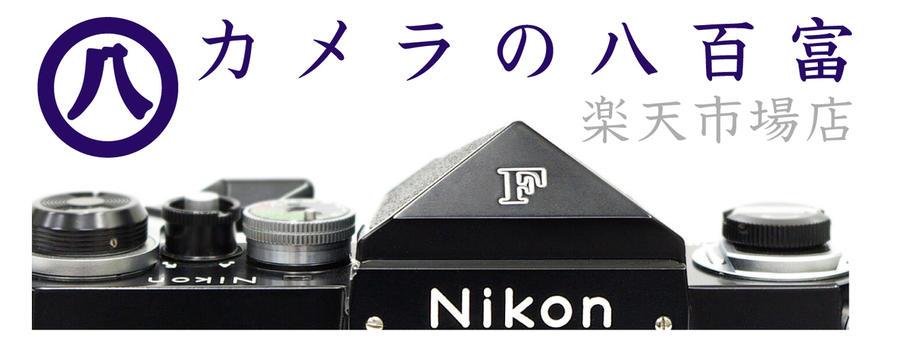 カメラの八百富 楽天市場店:中古カメラ・レンズから最新のデジカメまでカメラのことならカメラの八百富