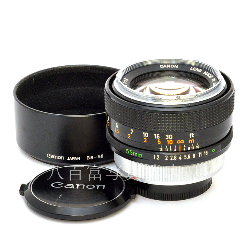 8 26 01:59まで限定 日本限定 最大4 000円OFFクーポン発行中 中古 キヤノン 48821 初期型 FD デポー 中古交換レンズ 55mm Canon F1.2