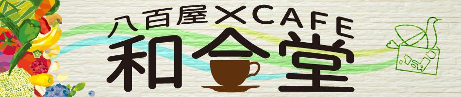 八百屋×カフェ 和合堂:ご当地×ナチュラルの食材を社長自ら見極め販売致しております。