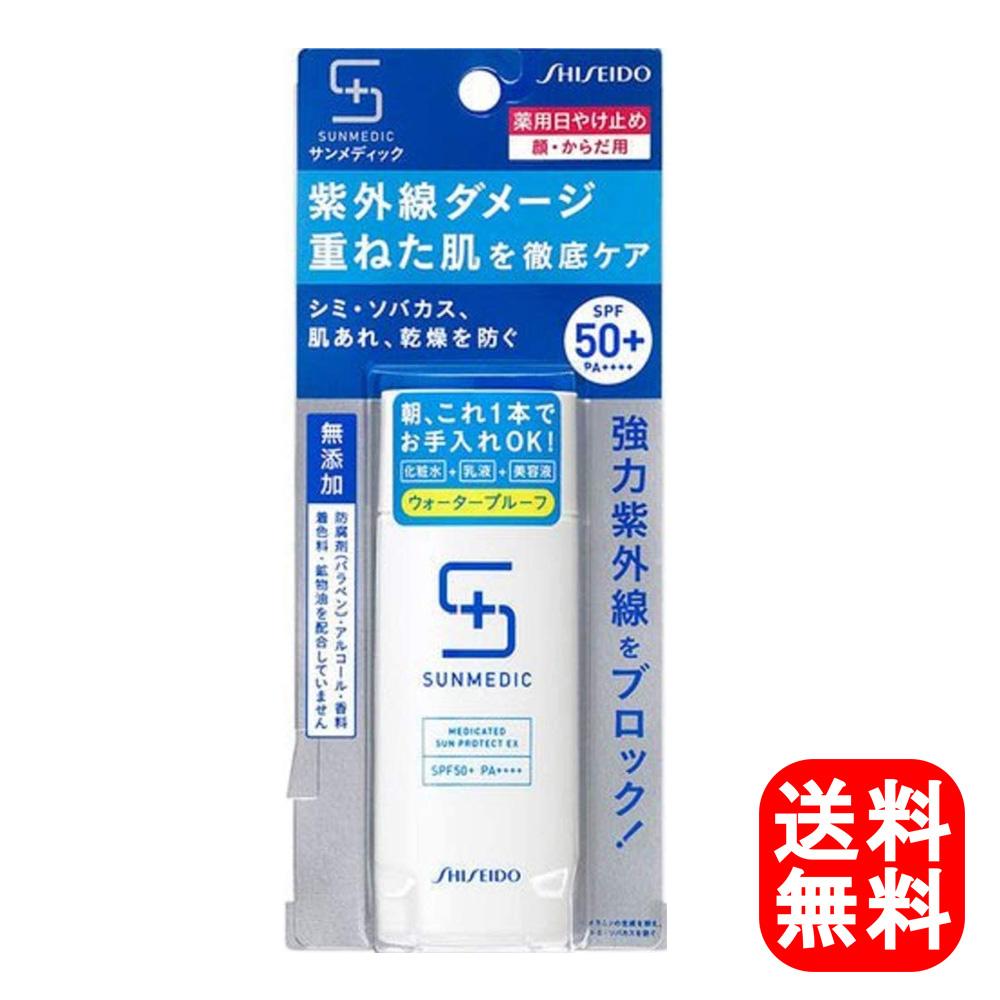サンメディックUV 薬用サンプロテクトEXa 2020 新作 ミルクジェル 顔 50ml ブランド品 SPF50+ からだ用 PA++++