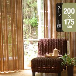 スモークドバンブーカーテン 幅200cm×高さ175cm【バンブー 竹製 燻製 竹カーテン すだれ アジアン 簾 間仕切り 天然竹】