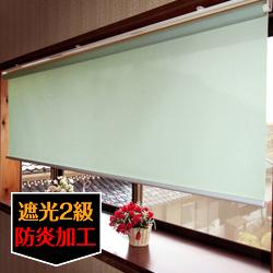 遮光2級防炎ロールスクリーン(大)『メーカー直送品』