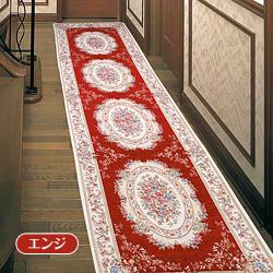 ゴブラン織り 廊下敷き 80×340cm【 カーペット マット 廊下 玄関 カーペット 玄関マット 絨毯 じゅうたん 敷物 】