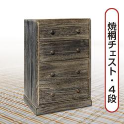焼き桐(焼桐)チェスト4段『メーカー直送品』
