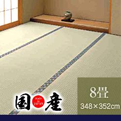 (中京間) い草上敷き 白鶴印 純国産 純日本製 6畳 三六間