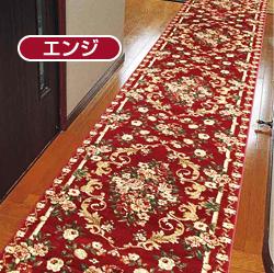 トルコ製ウィルトン織り廊下カーペット 80×440cm