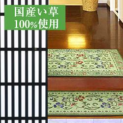 国産い草玄関マット小(60×90cm)