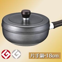 味わい鍋 片手鍋 18cm【文化軽金属 味わい鍋 多機能 片手鍋 アルミ鋳物】 ☆05P03Sep16☆