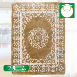 ムートン ベビーラムカーペット・ブルーム(200×200)