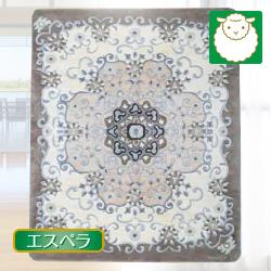 ムートン ベビーラムカーペット・エスペラ(200×250)