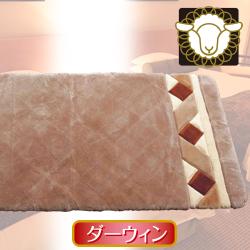 ムートン ショーンラムスキンシーツ・ダーウィン(ダブル140×200)