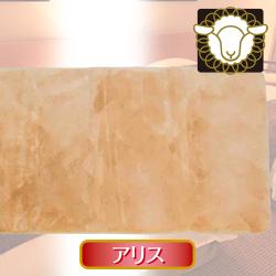 ムートン ショーンラムスキンシーツ・アリス(セミダブル120×200)