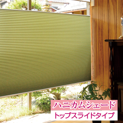 【お得】 ハニカムシェード トップスライド(90×135), デリシャスジャパン:8ffaa68d --- kanvasma.com