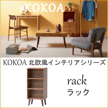 KOKOA[ココア] ラック 【おしゃれ 北欧風 北欧風家具 新生活 一人暮らし チェスト chest ラック rack 棚 小物置き Interior15 】