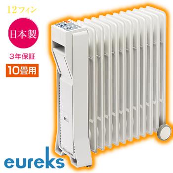 オイルヒーター ユーレックス 日本製 12フィン LF12ES (IW)通販限定モデル【ユーレックスオイルヒーター eureks 国産 10畳 省エネヒーター オイルラジエーターヒーター パネルヒーター 】