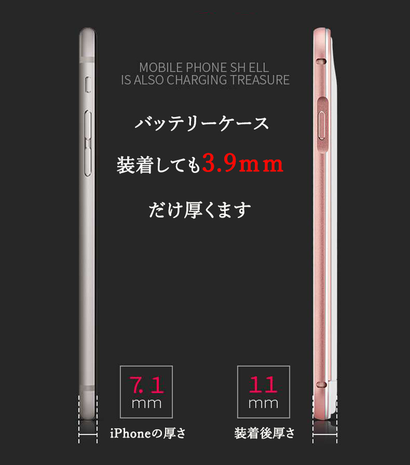 バッテリーケース iPhone6/6s/7/8 兼用 バッテリー内蔵ケース 3000mAh バッテリーケース 充電ケース iPhone7 ケース バッテリー 大容量 180% バッテリー容量追加 4.7インチ用