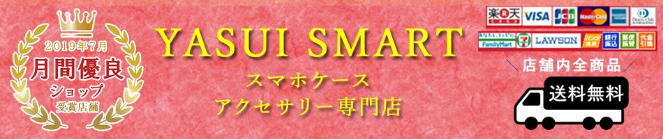 YASUI SMART:スマホケース・アクセサリー雑貨専門店♪あなたのお気に入りが見つかる!
