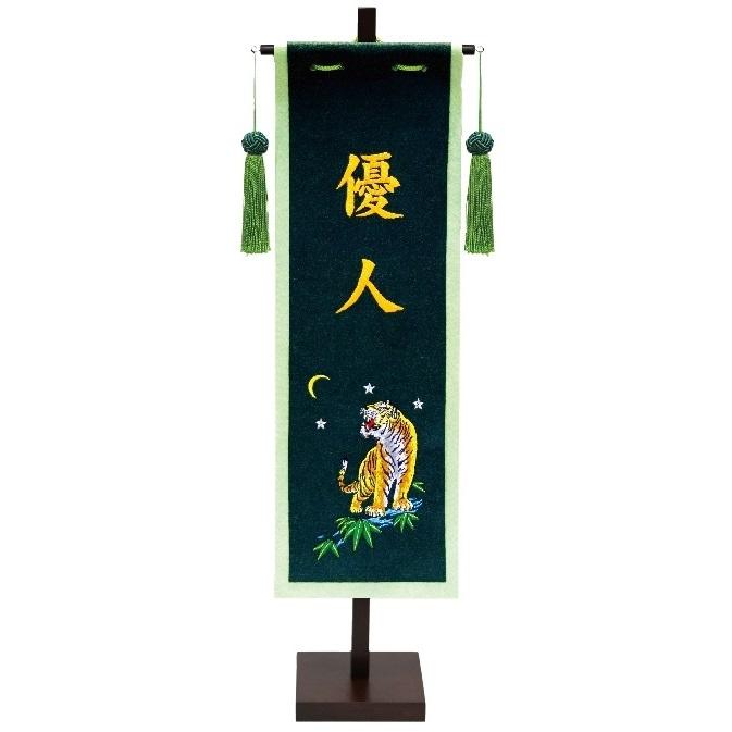 【五月人形】名前旗【刺繍名入り旗】五月【虎刺繍】【お名前のみ】(中)【高さ55cm】【153024】