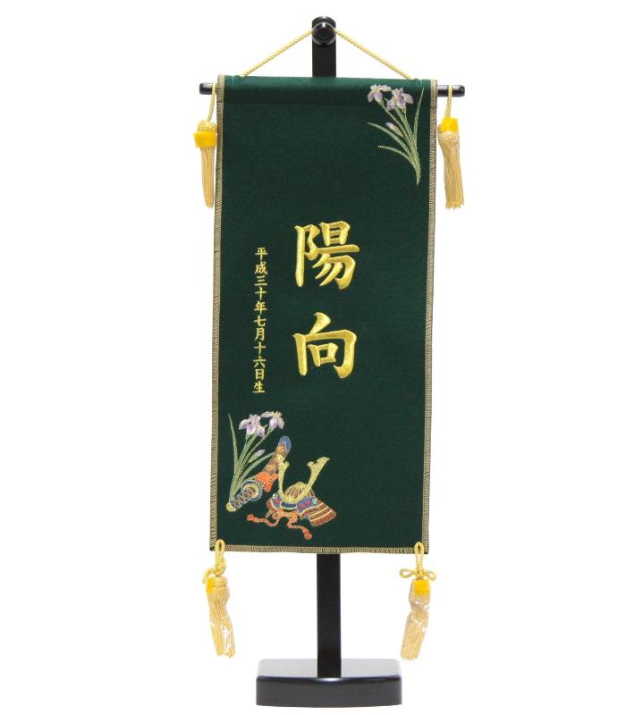 名前旗 兜菖蒲(黒) 小 高さ57cm 18name-yo-5 金糸刺繍名入れ 男の子用 五月人形