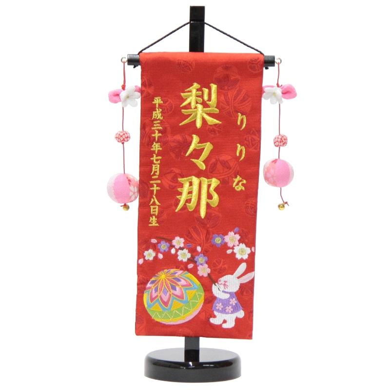 名前旗 【刺繍うさぎと桜てまり】赤【小】高さ38cm 18name-yo-3【金糸刺繍名入れ】 女の子用命名座敷旗 雛人形