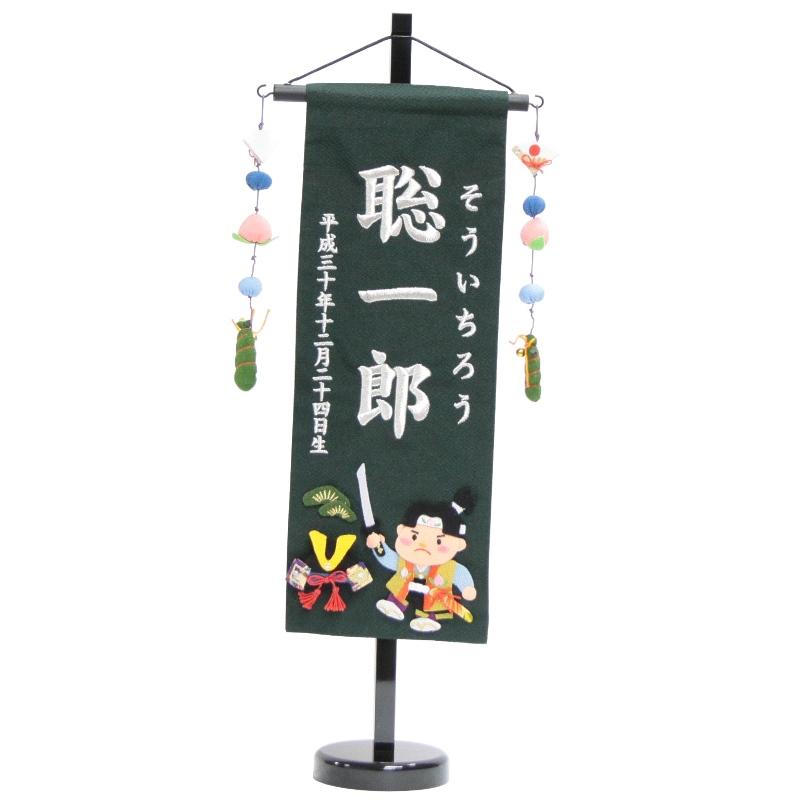 名前旗 桃太郎兜(深緑) 中 高さ56cm 18name-yo-5 銀糸刺繍名入れ 男の子用 五月人形