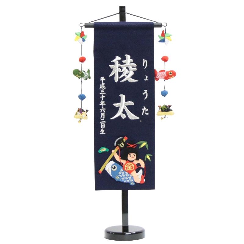 名前旗 金太郎と鯉(紺) 中 高さ56cm 18name-yo-5 銀糸刺繍名入れ 男の子用 五月人形