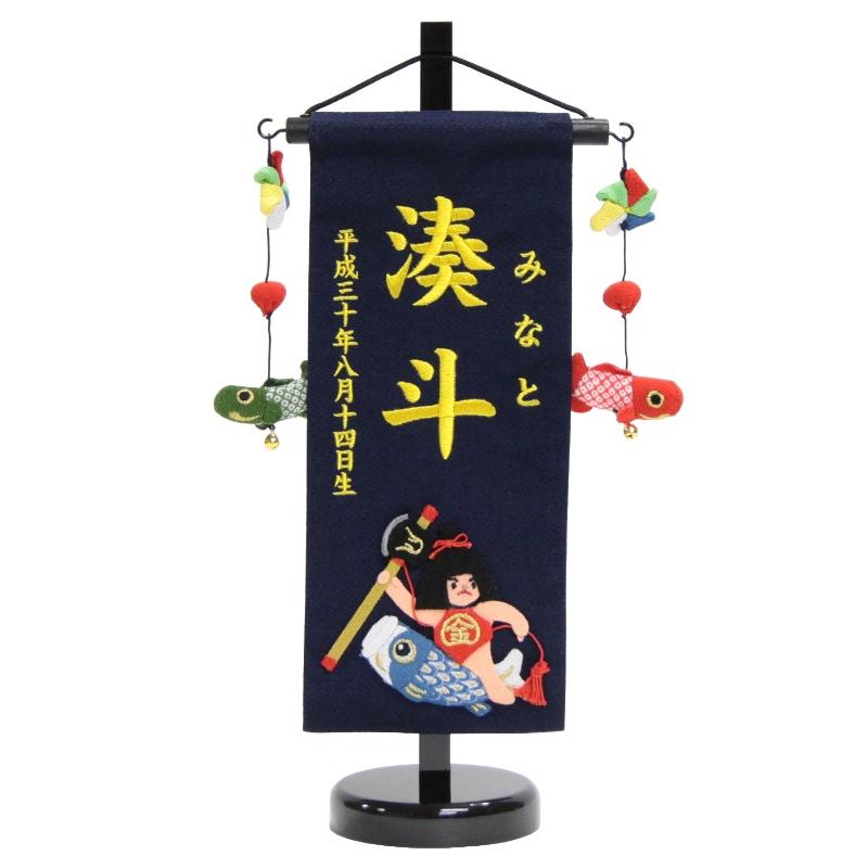 名前旗 金太郎と鯉(紺) 小 高さ38cm 18name-yo-5 黄色糸刺繍名入れ 男の子用 五月人形