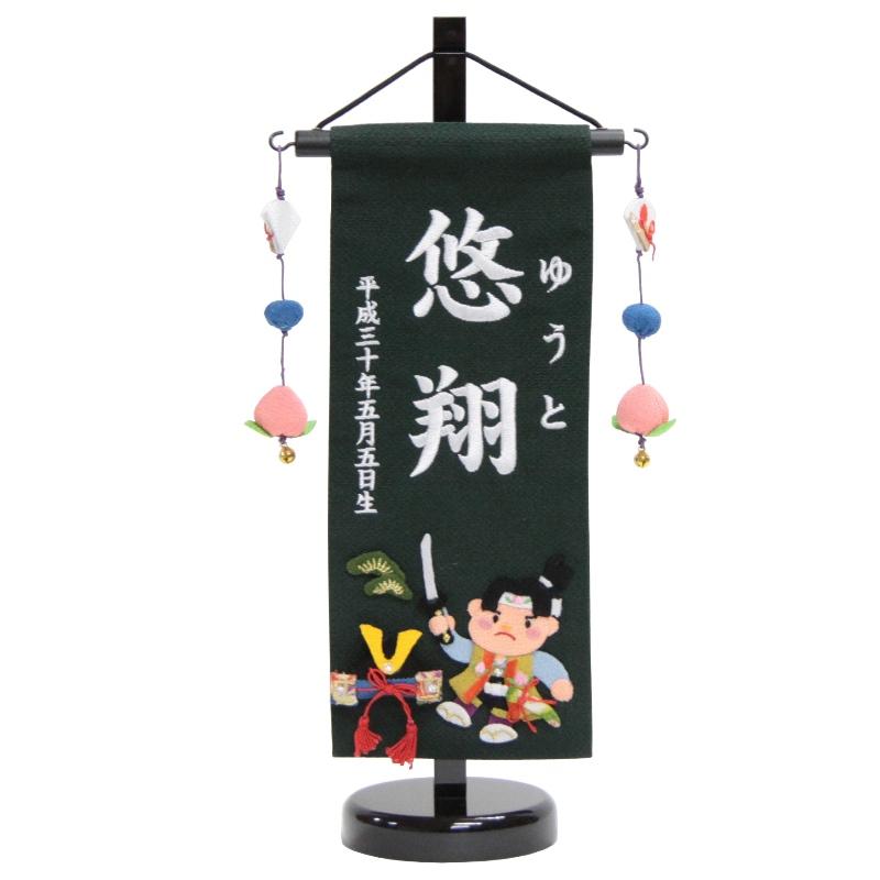 名前旗 桃太郎兜(深緑) 小 高さ38cm 18name-yo-5 白糸刺繍名入れ 男の子用 五月人形
