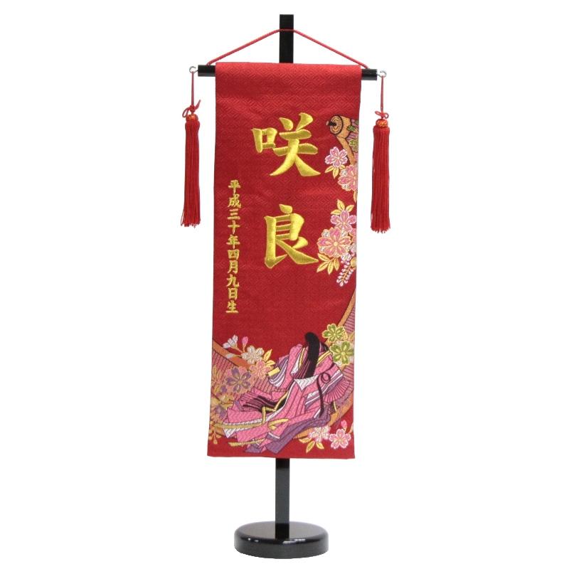 名前旗 西陣織【源氏絵巻】 赤 特中 高さ56cm 18name-yo-3 金糸刺繍名入れ 女の子用