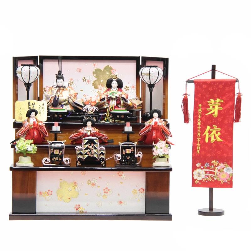 雛人形 五人収納飾り 雛ごよみ hn99-29 幅61cm 京芥子豆 東山茶ぼかし三段収納箱 名前旗付 [203to1207] ひな人形