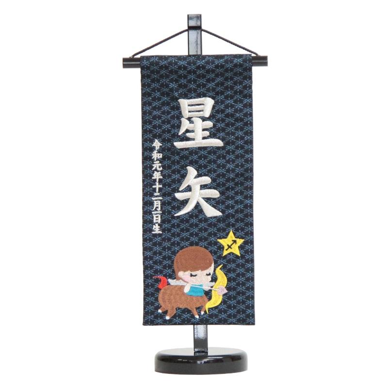 名前旗 小 金襴 十二星座 いて座 銀刺繍 京都西陣織 高さ39cm 男の子 女の子 命名 20name-yo