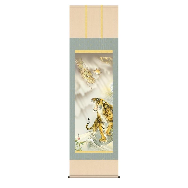 掛軸 慶事飾り[縁起画] 【龍虎】 [尺五] [濱田嵐雪] [KZ2D3-068](代引き不可)