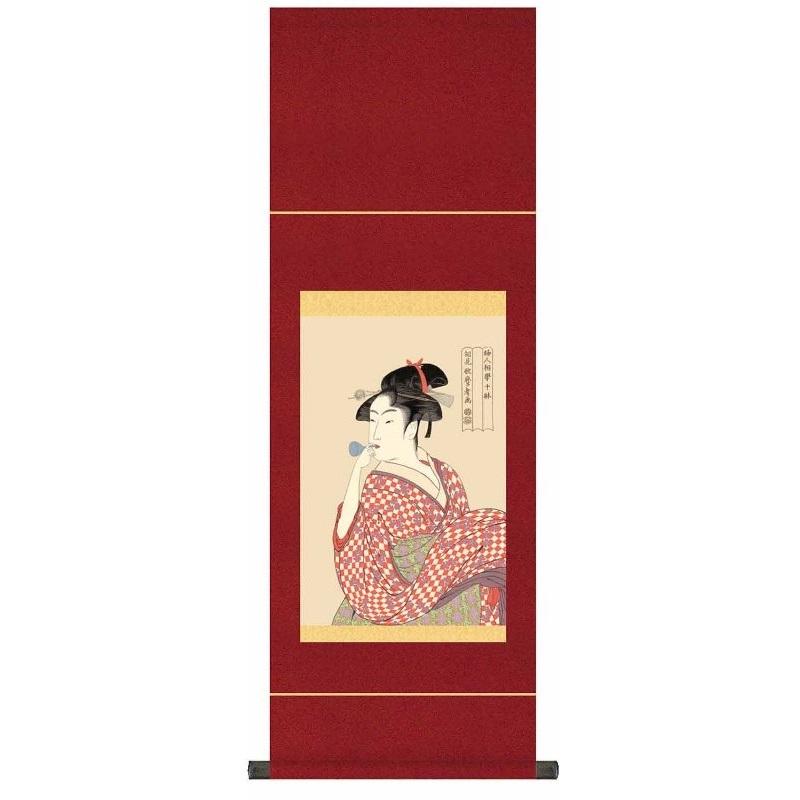 掛軸 浮世絵 美人画 ビードロを吹く娘 喜多川歌麿 [大] [G2-004B-d]【代引き不可】