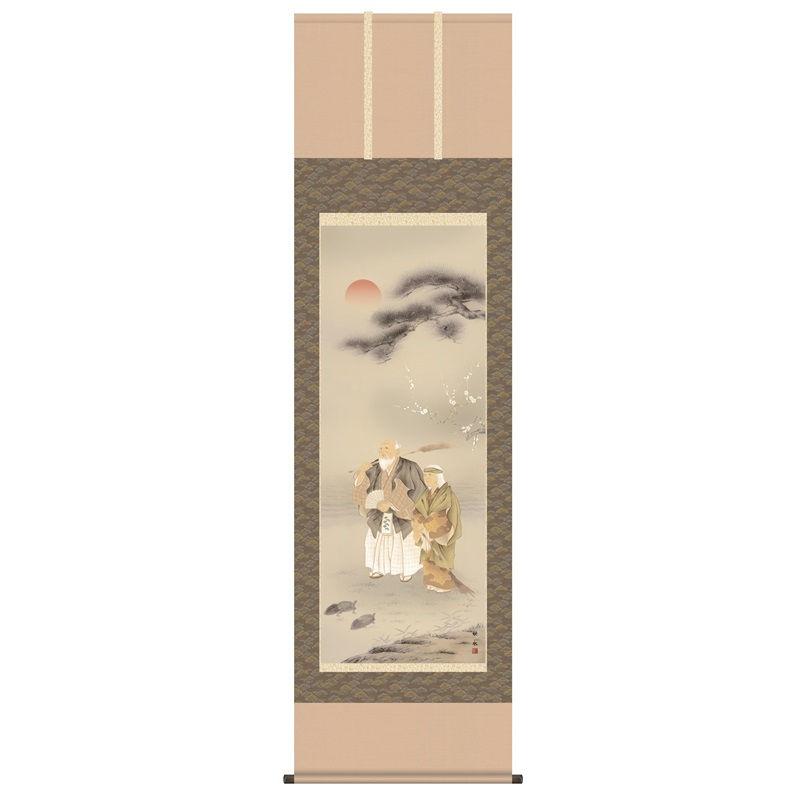 掛軸 [慶祝画] 【高砂】 浮田秋水 尺五 [H30C2-001]【代引き不可】