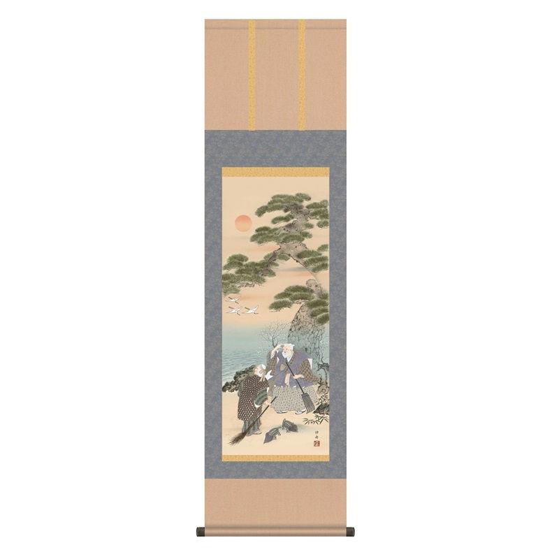 掛軸 [慶祝画] 【高砂】 瀬田功舟 尺三 [H30MC2-029]【代引き不可】