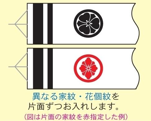 [徳永鯉][鯉のぼり]吹流し[2m~1.2m鯉用][異なる家紋・花個紋][tn-F2b][日本の伝統文化][こいのぼり]
