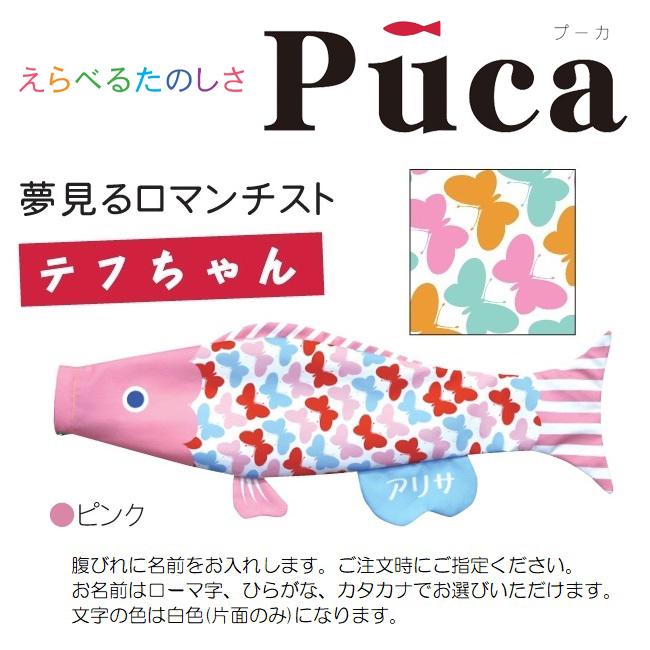 [徳永]室内用[鯉のぼり]えらべるたのしさ[puca]プーカ[テフちゃん]ピンク(M)[0.8m][日本の伝統文化][こいのぼり]