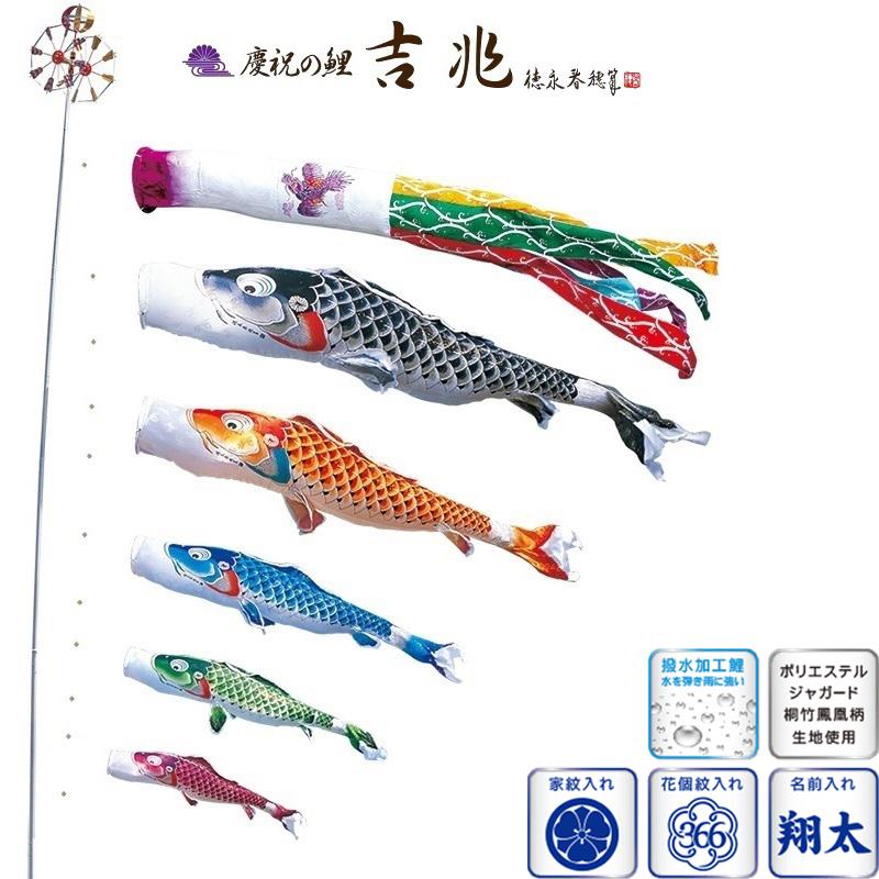 [徳永][鯉のぼり]庭園用[ポール別売り]大型鯉[5m鯉5匹][吉兆][飛龍吹流し][撥水加工][日本の伝統文化][こいのぼり]